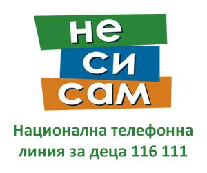 Национална телефонна линия за деца 116111